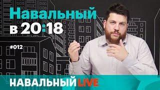 Навальный в 20:18. Эфир #012. Акция #ЯзаНавального, беспредел властей и большой агитационный уикенд