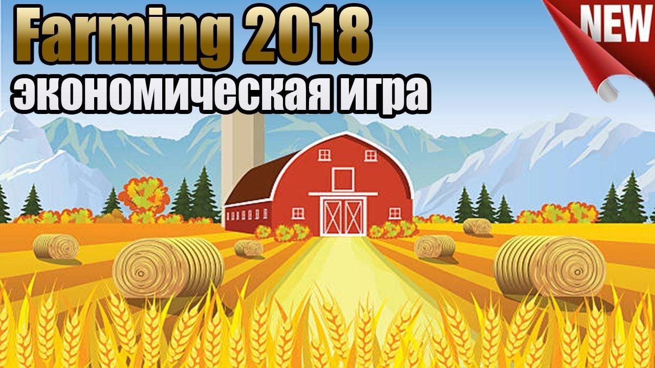 Farming 2019 игра с выводом денег. Заработок в интернете без вложений на играх.