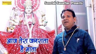 आज तेरा जगराता है माता ब्रिजपाल दीपक Mata Bhajan Devi Geet Mata Rani Bhajan Sonotek Bhakti