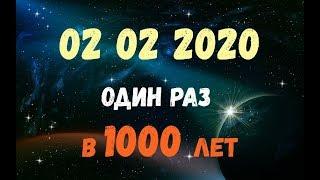 02 02 2020 один раз в 1000 лет!!! НЕ ПРОПУСТИТЕ открываются врата судьбы 2020