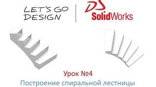Урок №4 Построение спиральной лестницы в SolidWorks