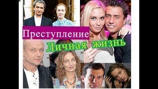 Преступление сериал ЛИЧНАЯ ЖИЗНЬ актеров АКТЕРЫ и их половинки