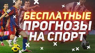 Заработал 400 000 рублей в 1хбет. Бесплатные прогнозы на спорт