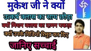 मुकेश जी ने क्यों छोडी उत्कर्ष???उनके विडियो क्यों हटा दिए उत्कर्ष क्लास ने?Mukesh Sir utkarsh class
