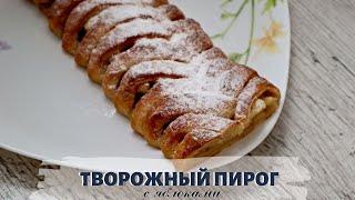Яблочный пирог из творожного теста | Вкусный и оригинальный рецепт