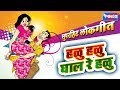 हळू हळू घाल रे हळू | Halu Halu Ghal Re :  Viral Marathi Lokgeet - Double Meaning Songs