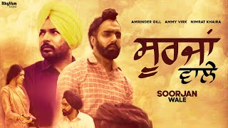 Soorjan Wale | Amrinder Gill | Ammy Virk | Nimrat Khaira | Rhythm Boyz Entertainment