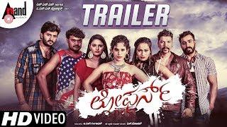loafers-new-trailer-2018-chetan-arjun-arya-manu-sushma-shravya-saakshi-ans-productions