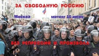 ХВАТИТ ТЕРПЕТЬ ПРОИЗВОЛ, РОССИЯ! Митинг 10 июня в Москве