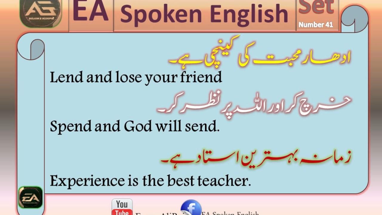 Urdu To English Sentences - Common English Phrases Set 41 EA SPOKEN ENGLISH