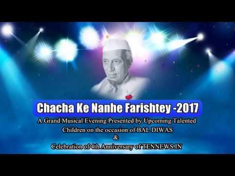 Chacha Nehru ke Nanhe Farishtey - Digital Teaser