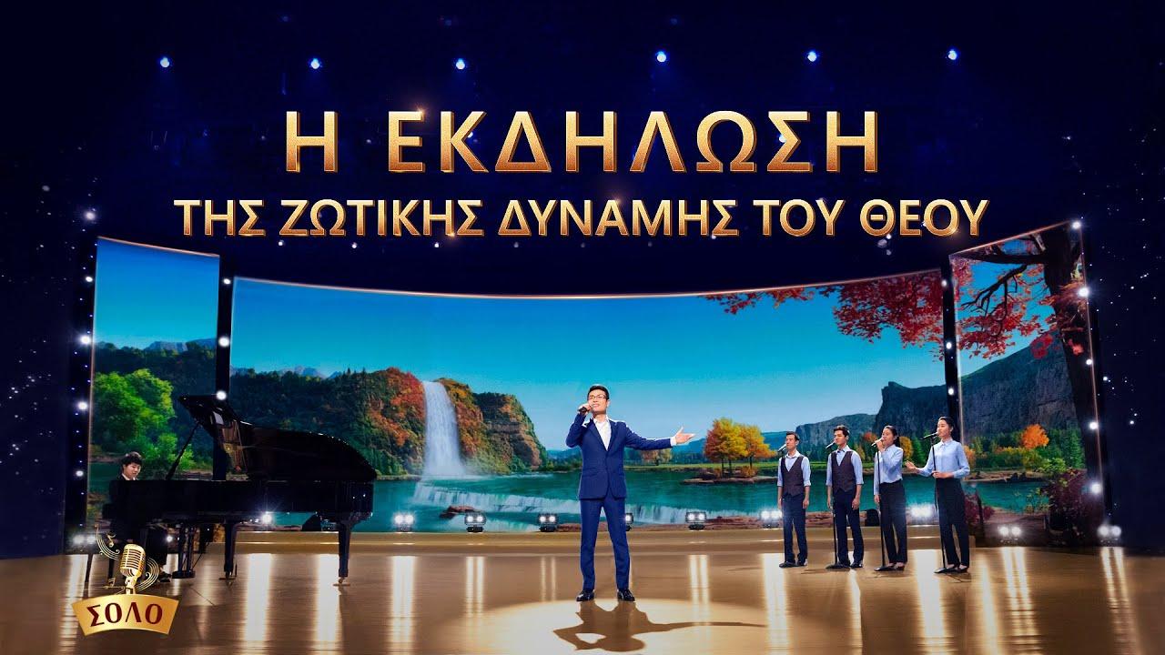 Χριστιανικά Τραγούδια | Η εκδήλωση της ζωτικής δύναμης του Θεού