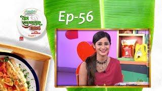 Sweety Sweety Chicken Prepared By Bhoomika  Ama Raja Babu Ghara Khana S3  Full EP 56