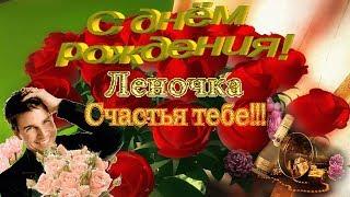 #С ДНЕМ РОЖДЕНИЯ МИЛАЯ ЕЛЕНА!#Самое красивое поздравление Елене!#