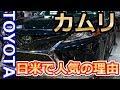 【トヨタ】カムリが日本でアメリカでも大人気!その理由とは?