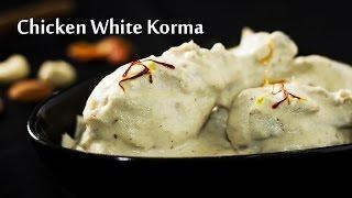 White Chicken Gravy Video - Chicken White Korma Recipe - CHICKEN WHITE KORMA - Chicken White Curry