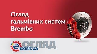 Огляд гальмівних систем Brembo | Обзор тормозных систем Brembo: тормозные колодки, тормозные диски