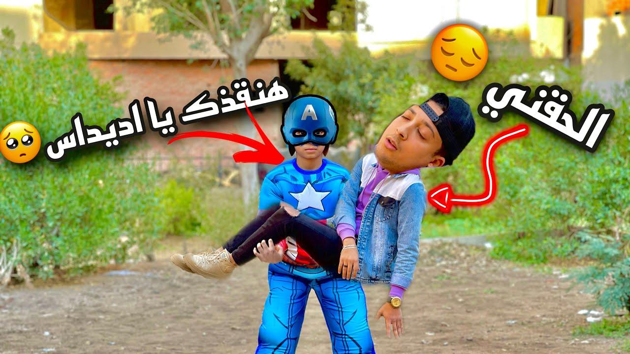 كابتن اميركا انقذ اديداس مصر من التسمم || اديداس مصر adidas_masr