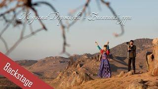 """Съемка клипа """"Мэдэгма Доржиева - Басаганай дуун"""" Backstage"""