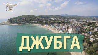видео Курортный поселок Джубга: достопримечательности, развлечения и отдых. Что посмотреть в Джубге?