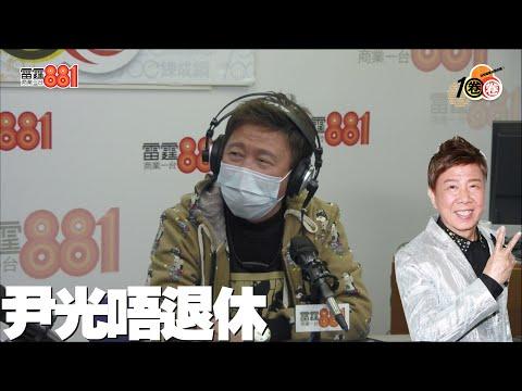 【GiveYou5】尹光Keep得好全靠老婆!繼續Rap唔願退休~