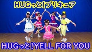 HUGっと!プリキュア 後期ED「HUGっと!YELL FOR YOU」Dance Cover 踊ってみたby4am