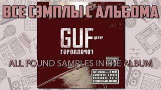 Все сэмплы с альбома GUF - Город Дорог / Часть № 1