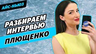Глейхенгауз на ЛП Плющенко об оценках Валиевой Новый четверной Трусовой Айс Ньюз 11