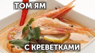 Тайский суп Том Ям с креветками с кокосовым молоком | Готовим вместе - Деликатеска.ру