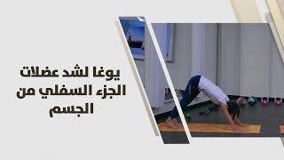 رهام الخياط  - يوغا لشد عضلات الجزء السفلي من الجسم