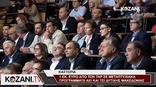 Η μεγάλη εκδήλωση του TAP στην Καστοριά