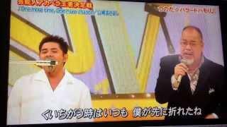 10月8日ハモネプ 1st ROUND自由曲 チーム→オヤジ☆ズム 曲→one more time...