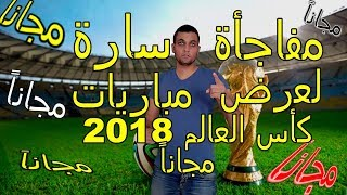 تردد قنوات KSA WORLD CUP الجديدة الناقلة لكأس العالم روسيا 2018 | KSA SPORTS | محمد نايف