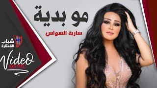 Saria El Sawas - Mo Bidaya / سارية السواس - موبديا [Video Clip]