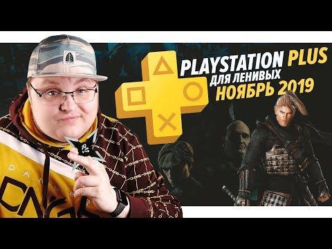 PlayStation Plus Для Ленивых – Ноябрь 2019