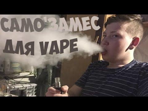 Как самому сделать жидкость для электронных сигарет