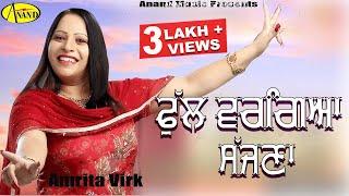Amrita Virk   Phull Wargiya Sajna   Latest Punjabi Song 2019   Anand Music l New Punjabi Song 2019