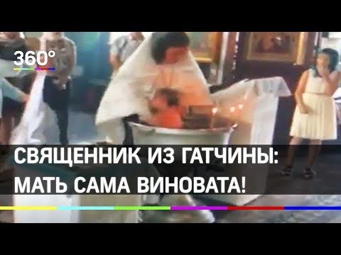 """Священник из Гатчины: мать сама виновата в """"грубом крещении"""" ребёнка"""