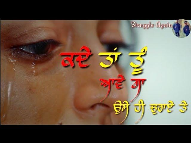💑 Kade Ta Tu Avenga 💑   Runbir   (WhatsApp Punjabi Status)   Struggle Again  