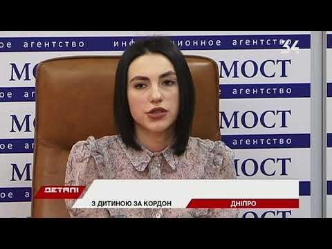 В Украине разрешили выезд ребёнка за границу без согласия родителя, не платившего алименты