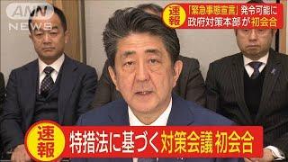 政府対策本部が初会合 「緊急事態宣言」発令可能に(20/03/26)