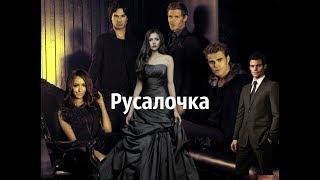 Дневники вампира ∆ Русалочка (юмор)