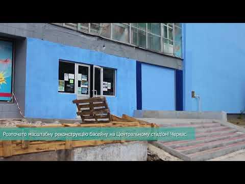 Телеканал АНТЕНА: Розпочато масштабну реконструкцію басейну на Центральному стадіоні Черкас