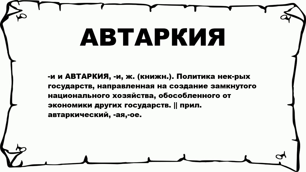 Что такое автаркия?