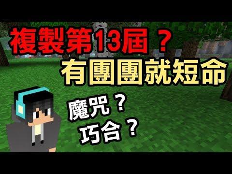 【堯の實況】MineCraft 21st UHC 完全複製第13屆?有團團就早死!(feat.殞月、熊貓團團)