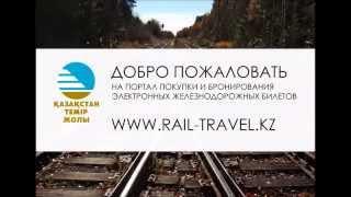 Как купить электронный жд билет - http://rail-travel.kz/(, 2015-11-16T04:46:05.000Z)