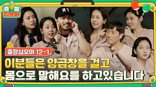 ep.12-1 Body Language Game by actors wanting to give everything nice(?)   🧳 The Game Caterers