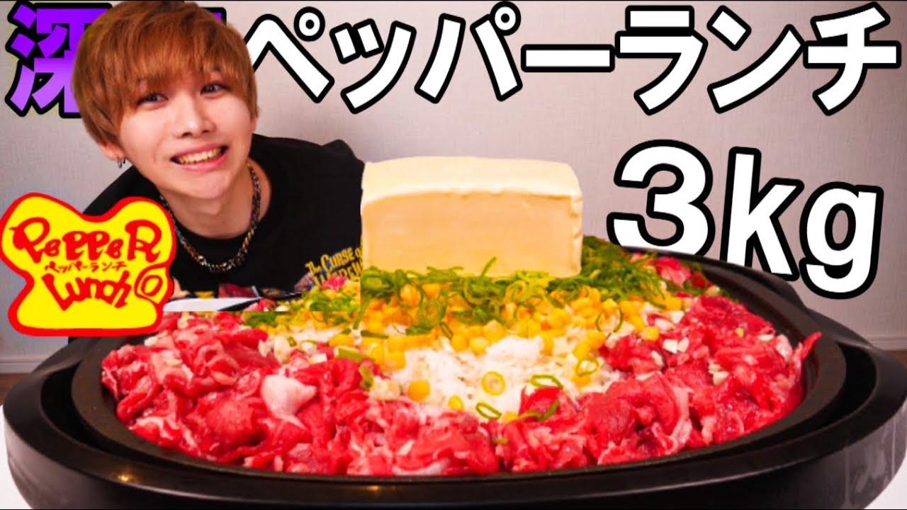 【大食い】バター1本丸ごと入れたペッパーランチ!深夜に爆食い!