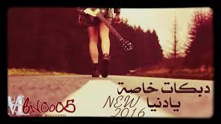 موال واغنيه يادنيا دواره طبعج دوم غداره رابط قناتي على التلگرام اسفل الفديو