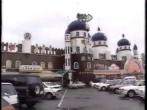 元祖国際秘宝館(2007年3月に閉館)三重県伊勢市
